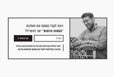 האתר של יצחק מאיר - הרשמה