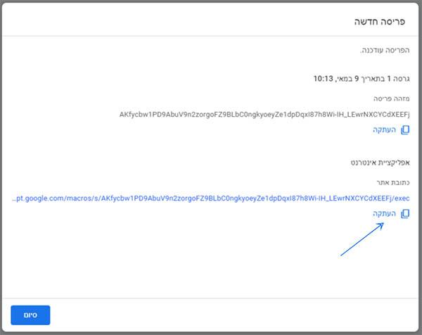 form webhook address
