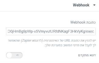 form webhook adress