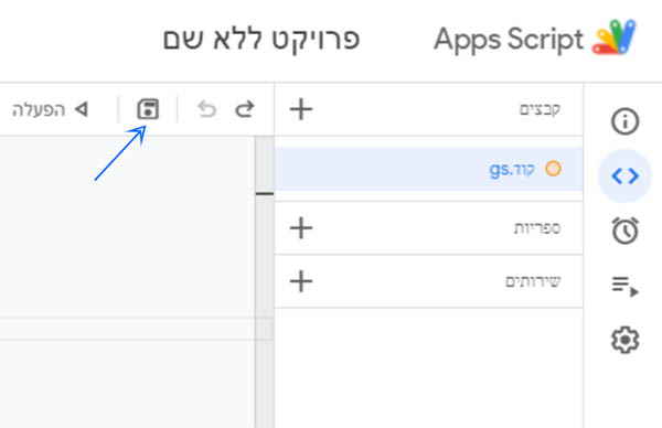 שמירת אפליקציה ב Google Sheets