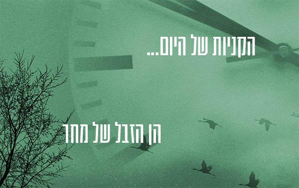 אפס פסולת ישראל