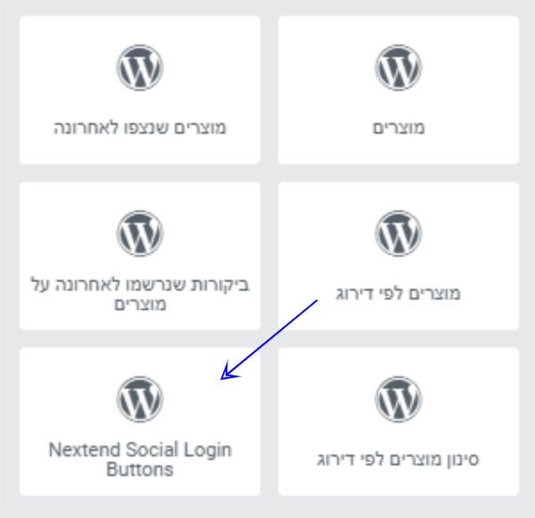 social login wigget in Elementor