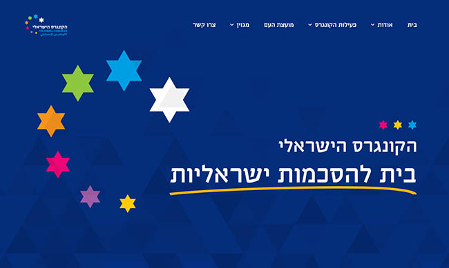 אתר הקונגרס הישראלי